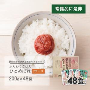 【パックごはん】 ウーケ 特別栽培米 宮城県登米産 ひとめぼれごはん 2ケース(200g×48食)