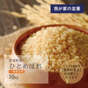 ひとめぼれ 一等米玄米 30kg 宮城県産 平成30年産 処分価格 数量限定