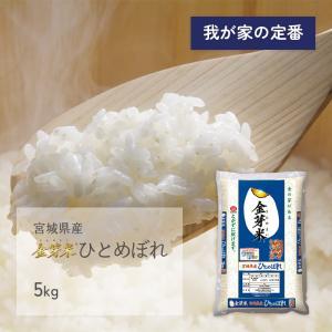 金芽米 ひとめぼれ 5kg 宮城県産 平成30年産|datekura-takumi