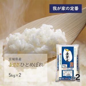 金芽米 宮城県産ひとめぼれ 10kg(5kg×2袋) 平成2...