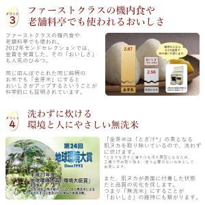 金芽米 ひとめぼれ 5kg 宮城県産 平成30年産|datekura-takumi|10
