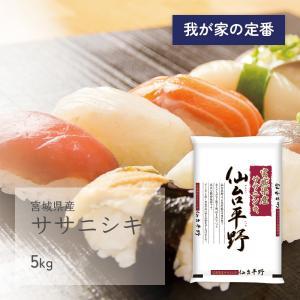 ササニシキ 5kg 宮城県産 令和元年産