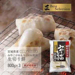 みやこがね切り餅 特別栽培米 800g×3袋 宮城県産 みやこがねもち100%使用