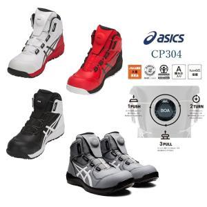 アシックス asics 安全靴 セーフティシューズ Boa ボア フィットシステム ハイカット ワイ...