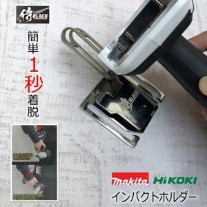 侍ブラック 侍BLACK インパクトフック 30030(右用)/30031(左用)インパクトホルダー...