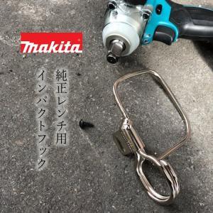 マキタ makita インパクトレンチ用 インパクトフック ホルダー 工具キャッチャー A-6692...
