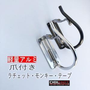 ダブルタクト DBLTACT 工具差しシングル 軽量アルミツールフック Jフックロックゲート 爪付き...