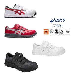 【アシックス asics】【安全靴 セーフティシューズ】 ウィジョブFCP301 ローカットベルトタ...