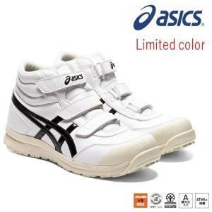【限定カラー】アシックス asics 安全靴 セーフティシューズ FCP302 限定 103 ホワイ...
