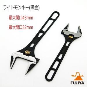 フジ矢 FUJIYA モンキーレンチ ライトモンキーレンチ(黒金) 軽量ボディ 大口 開口43mm ...
