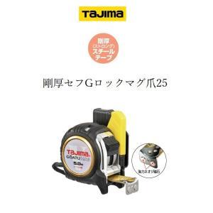 【タジマ TAJIMA】【スケール コンベックス】 剛厚セフGロックマグ爪25  GASFGLM25...