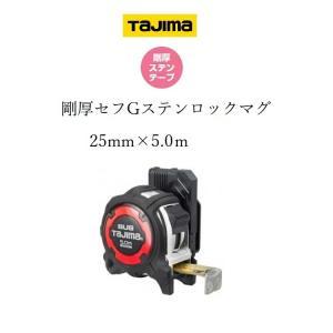 【タジマ TAJIMA】【スケール コンベックス】剛厚セフステンロックマグ25 GASFGSLM25...