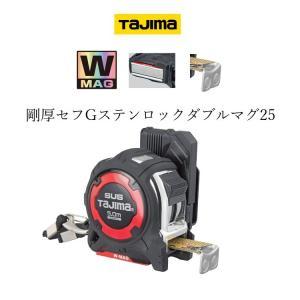 【タジマ TAJIMA】【スケール コンベックス】 剛厚セフGステンロックダブルマグ25 GASFG...