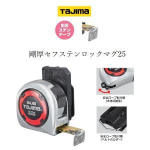 【タジマ TAJIMA】【スケール コンベックス】剛厚セフステンロックマグ25 GASFSLM255...