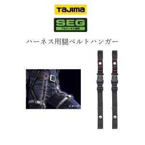 タジマ TAJIMA 腿ベルトハンガー MHG フリーサイズ フルハーネス用アクセサリーの画像