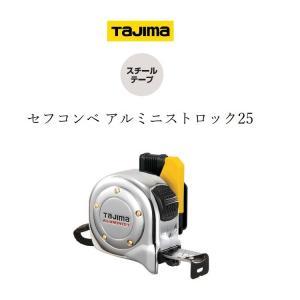 【タジマ TAJIMA】【スケール コンベックス】  SFALL2555CRC セフコンベ アルミニ...