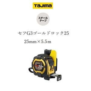 【タジマ TAJIMA】【スケール コンベックス】 セフコンベG3ゴールドロック25 SFG3GL2...