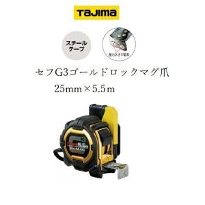 【タジマ TAJIMA】【スケール コンベックス】 セフコンベG3ゴールドロックマグ爪25  SFG...