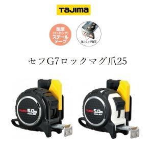 【タジマ TAJIMA】【スケール コンベックス】 セフG7ロックマグ爪25  SFG7LM2550...