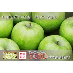 送料・税込み価格  国産グラニースミス りんご 3kg|datesuimituen