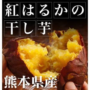 熊本産 干し芋  紅はるか  お試し3袋  DM便 送料無料  ( 国産 九州 熊本 さつまいも 干し 芋 乾燥 )