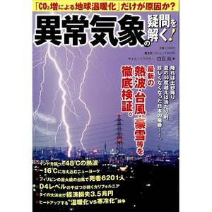【50%OFF】異常気象の疑問を解く! 「CO2増による地球温暖化」だけが原因か?