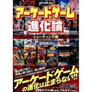 【50%OFF】アーケードゲーム進化論 シューティング編
