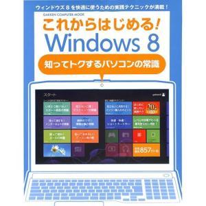 【50%OFF】これからはじめる! Windows8 知ってトクするパソコンの常識