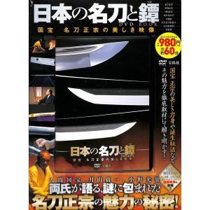 【60%OFF】日本の名刀と鐔 DVD BOOK