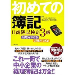 【50%OFF】経理がわかる! 記帳ができる!初めての簿記 日商簿記検定3級 day-book