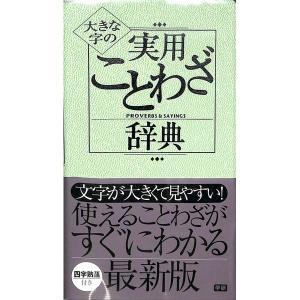 【50%OFF】大きな字の実用ことわざ辞典 day-book
