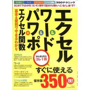 【50%OFF】エクセル&ワード&パワポ+エクセル関数 基本&便利ワザまるわかり