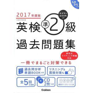 【50%OFF】2017年度版 英検準2級 過去問題集【CD2枚つき】 day-book