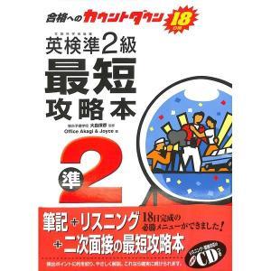【50%OFF】合格へのカウントダウン18日間 英検準2級 最短攻略本 day-book