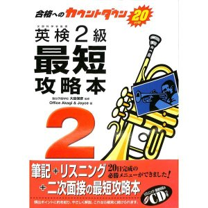【50%OFF】合格へのカウントダウン20日間 英検2級 最短攻略本 day-book