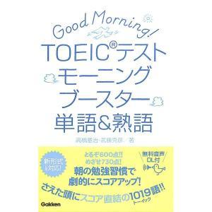 【50%OFF】TOEICテストモーニングブースター 単語&熟語 day-book