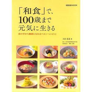 【50%OFF】「和食」で、100歳まで元気に生きる|day-book