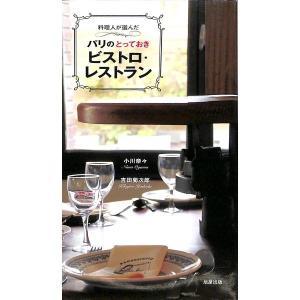 【50%OFF】料理人が選んだ パリのとっておきビストロ・レストラン|day-book