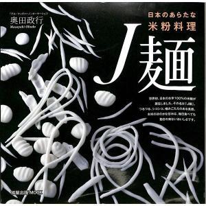 【50%OFF】日本のあらたな米粉料理 J麺|day-book