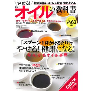 【50%OFF】新訂 オイルの教科書|day-book