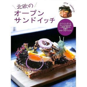 【50%OFF】北欧のオープンサンドイッチ|day-book