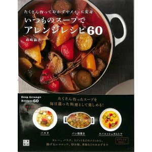 【50%OFF】いつものスープでアレンジレシピ60|day-book