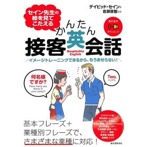 【50%OFF】セイン先生の絵を見てこたえるかんたん接客英会話 day-book
