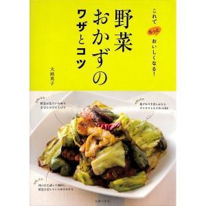 【50%OFF】野菜おかずのワザとコツ|day-book