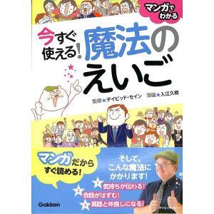 【50%OFF】今すぐ使える!魔法のえいご day-book
