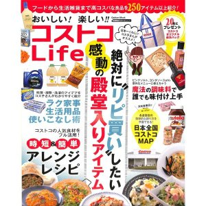 【50%OFF】おいしい!楽しい!!コストコLife|day-book
