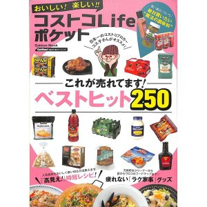 【50%OFF】おいしい!楽しい!!コストコLife ポケット|day-book
