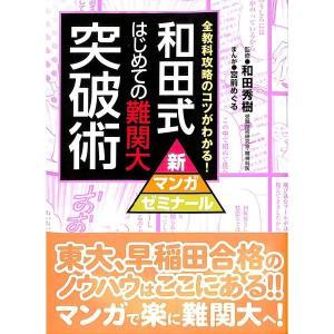 【50%OFF】和田式 はじめての難関大突破術 day-book