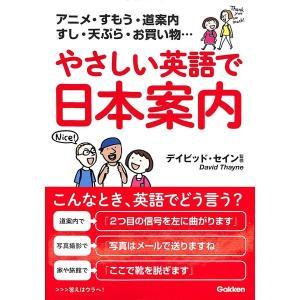【50%OFF】やさしい英語で日本案内 day-book