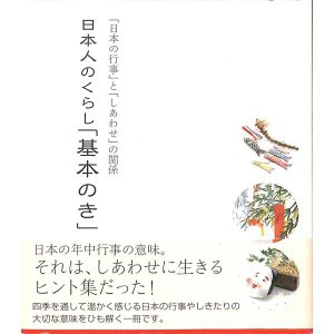 【50%OFF】日本人のくらし「基本のき」|day-book